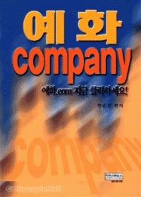 예화 company