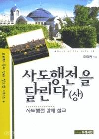 사도행전을 달린다 상 - 조희완 목사 강해 설교집 시리즈 4