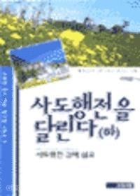 사도행전을 달린다 하 - 조희완 목사 강해 설교집 시리즈 5