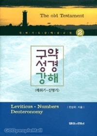 구약성경 강해2(레위기~신명기) : 새벽기도강해설교집