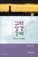 구약성경 강해3 (여호수아~사무엘) - 새벽기도강해설교집 3