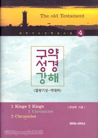 구약성경 강해4 (열왕기상~역대하) : 새벽기도강해설교집