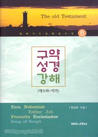 구약성경 강해5(에스라~아가) : 새벽기도강해설교집
