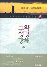 구약성경 강해6(시편) : 새벽기도강해설교집
