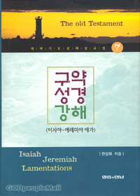 구약성경 강해7(이사야~예레미야 애가) : 새벽기도강해설교집