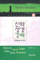 신약성경강해(마태복음~로마서) - 새벽기도강해설교집 1
