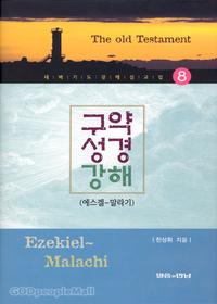 구약성경 강해8 (에스겔~말라기) -새벽기도강해설교집8