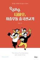 우당탕탕 니하오, 좌충우돌 중국선교기