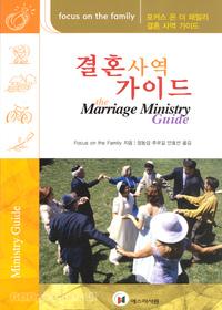 결혼 사역 가이드