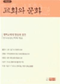 개혁교회의 영성과 경건 - 교회와 문화 제6호