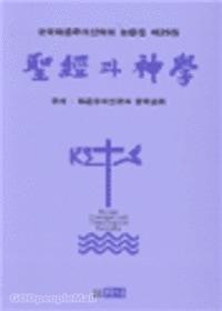 성경과 신학 : 한국복음주의신학회 논문집 제29권