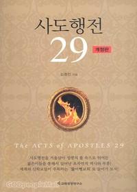 [개정판]사도행전 29장