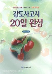 강도사고시 20일 완성