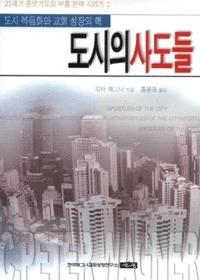 도시의 사도들 : 도시 복음화와 교회 성장의 핵 - 21세기 중보기도와 부흥 전략 시리즈 2