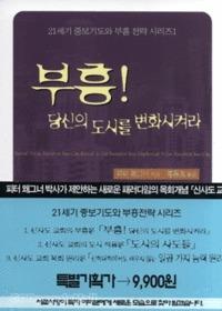 21세기 중보기도와 부흥전략 시리즈 (전3권)