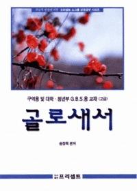 골로새서 - 구역 및 대학청년부 G.B.S.용 교재