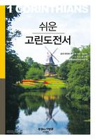 [개정판] 쉬운 고린도전서