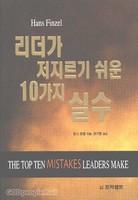 리더가 저지르기 쉬운 10가지 실수