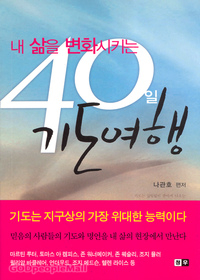 내 삶을 변화시키는 40일 기도여행