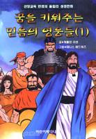 꿈을 키워주는 믿음의 영웅들 1 : 구약편