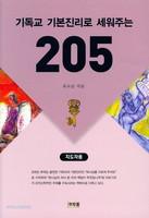 기독교 기본진리로 세워주는 205 (지도자용)