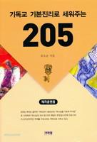 기독교 기본진리로 세워주는 205 (제자훈련용)
