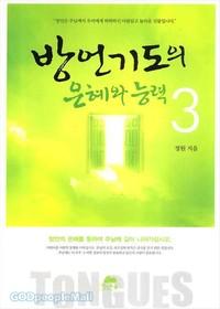 방언기도의 은혜와 능력 3