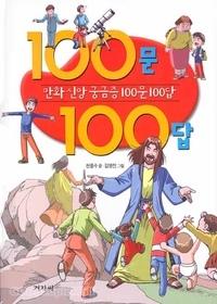 만화 신앙궁금증 100문 100답