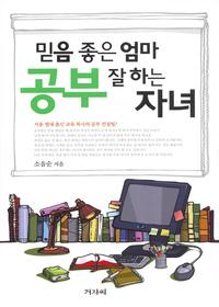 믿음 좋은 엄마 공부 잘하는 자녀-서울 법대 출신 교육 목사의 공부 컨설팅!
