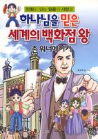 하나님을 믿은 세계의 백화점 왕 존 워너메이커 - 만화로 읽는 믿음의 사람들 ★