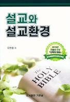 [개정판] 설교와 설교환경