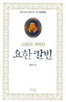 교회의 개혁자 요한 칼빈