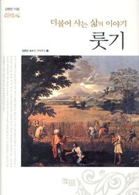 더불어 사는 삶의 이야기 룻기 - 김영진 교수의 구약주석 8