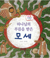 하나님의 부름을 받은 모세 -  리틀성경동화 구약17