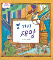 열 가지 재앙 - 리틀성경동화 구약18