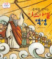 홍해를 건너는 이스라엘 백성 - 리틀성경동화 구약19