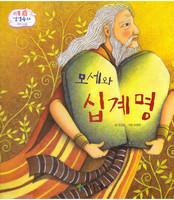 모세와 십계명 - 리틀성경동화 구약20