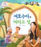 여호수아와 여리고 성 - 리틀성경동화 구약22