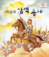 기드온의 삼백용사 - 리틀성경동화 구약23