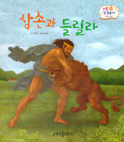 삼손과 들릴라 - 리틀성경동화 구약24