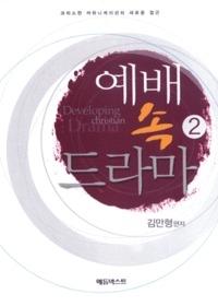 예배 속 드라마 2