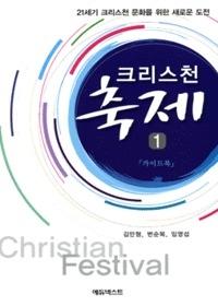 크리스천 축제1 - 가이드북