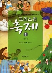 크리스천 축제1 - 워크북