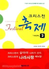 크리스천 축제2 - 가이드북