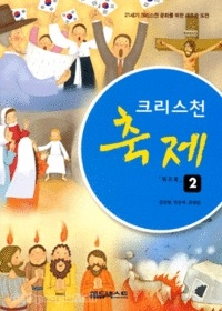 크리스천 축제2-워크북