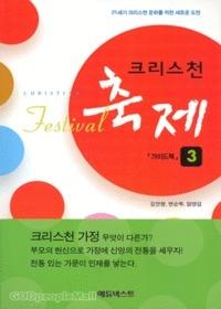 크리스천 축제3 - 가이드북