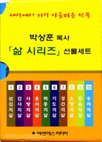 박상훈 목사 삶 시리즈 선물세트