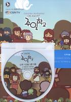 애니메이션 주일학교 DVD 신약5화 (신약1단원5편5화)