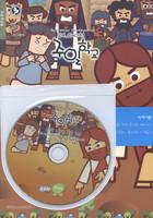 애니메이션 주일학교 DVD 신약7화 (신약1단원7편7화)