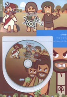 애니메이션 주일학교 DVD 신약9화 (신약1단원9편9화)